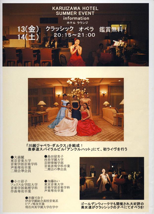 20100813-1karuizawa.jpg