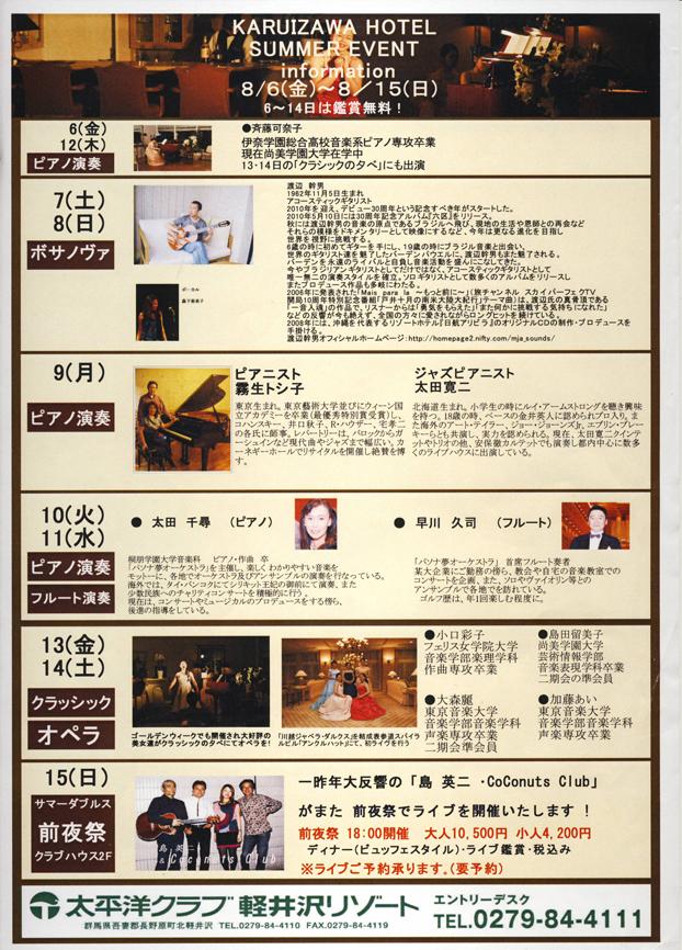 20100813-2karuizawa.jpg