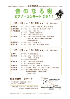 201112chirashi.jpg