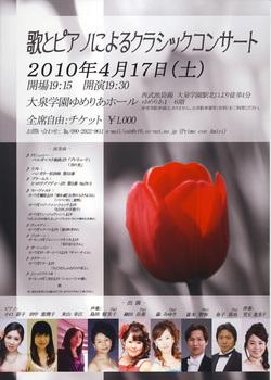 20100417.jpg